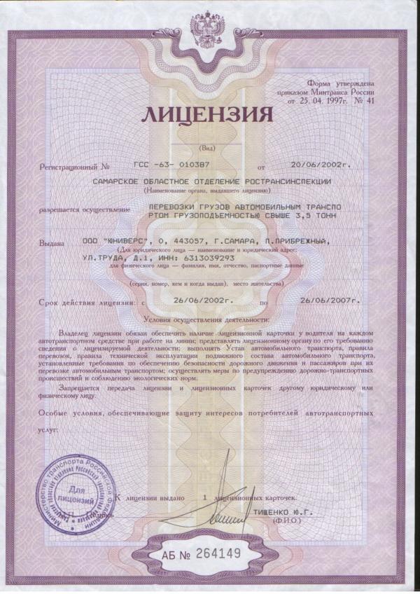 Лицензия перевозки грузов автомобильным транспортом aquaoil Лицензия перевозки грузов автомобильным транспортом